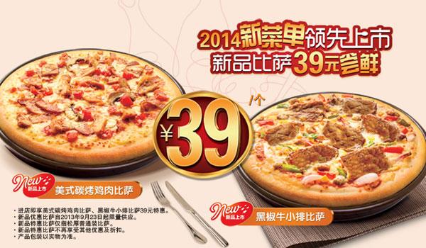 圣杰士优惠活动:2014新菜单新品比萨39元尝鲜