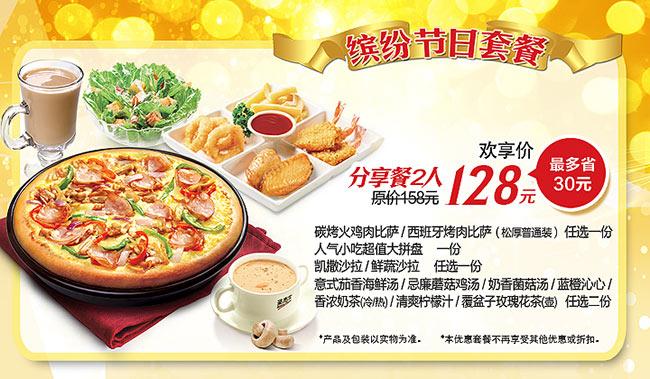 圣杰士比萨优惠:缤纷节日套餐,分享2人餐欢享价128元,最多省30元