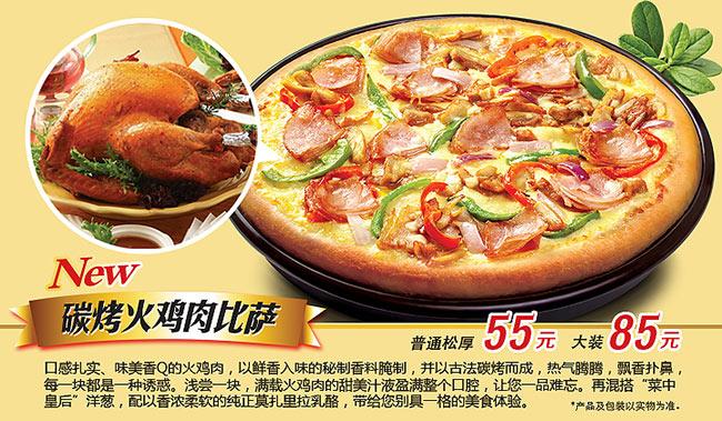 圣杰士比萨优惠:碳烤火鸡肉比萨普通松厚55元,大装85元