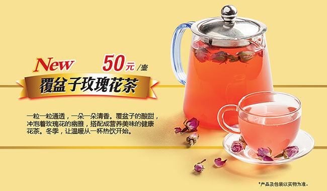 圣杰士比萨优惠:新品覆盆子玫瑰花茶50元/壶