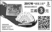 """味千拉面优惠券 2016年""""摘星之旅""""星?#35910;?#21507;攻略台历立减3元"""