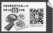 味千拉面优惠券 凭二维码2016年4月5月任意消费满100减15元