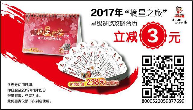 """味千拉面优惠券 2016年""""摘星之旅""""星级逛吃攻略台历立减3元"""