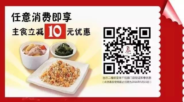味千拉面优惠券 2016年4月5月凭二维码消费享主食优惠10元