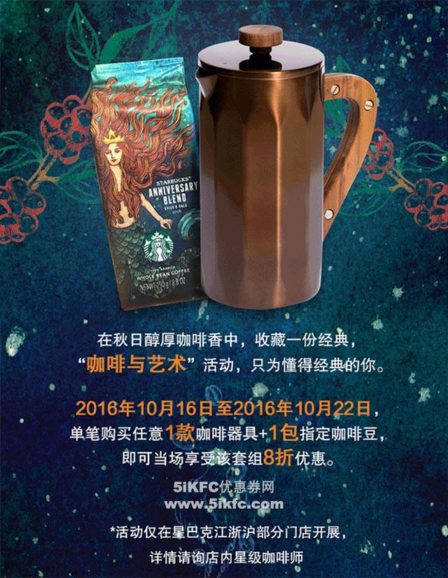 """星巴克""""咖啡与艺术""""购指定咖啡器+咖啡豆享8折优惠"""