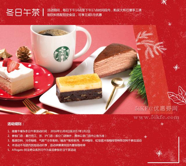 星巴克冬日下午茶购大杯+搭配食品享立减5元优惠