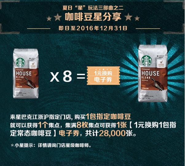 星巴克咖啡豆星分享,集点得1元换购常态咖啡豆电子券