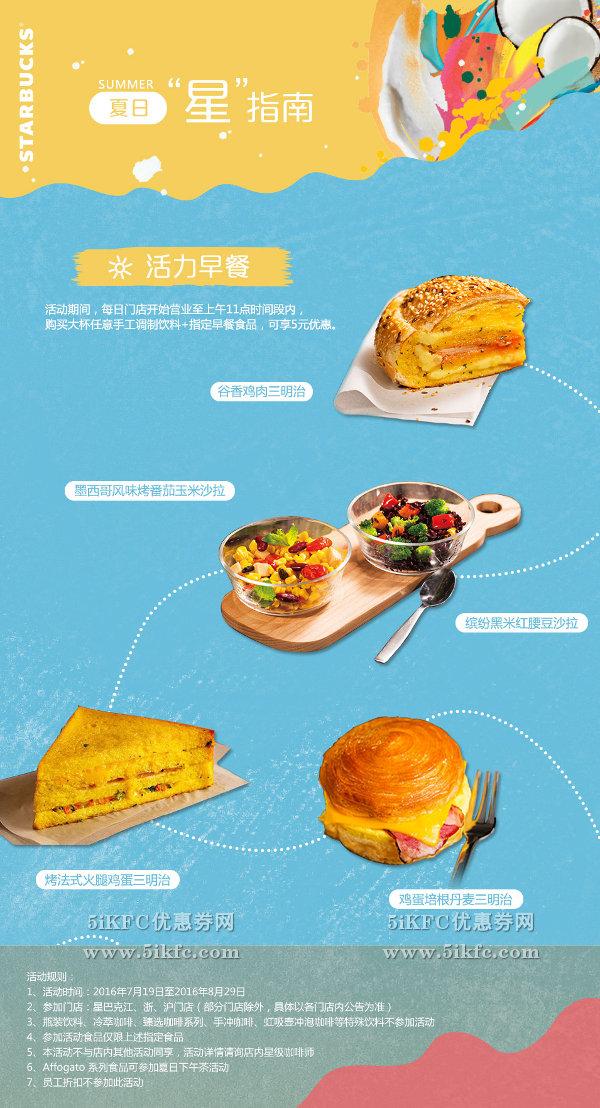 星巴克活力早餐,购大杯手工饮料+指定早餐食品享5元优惠