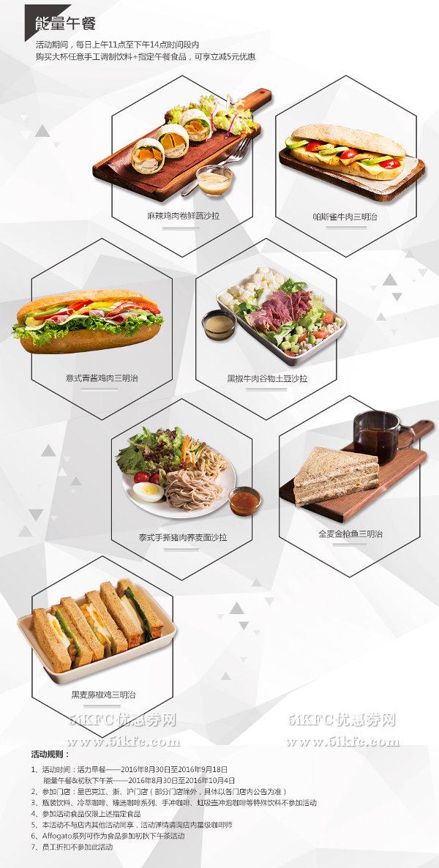 华东星巴克能量午餐,大杯咖啡+指定午餐享立减5元优惠