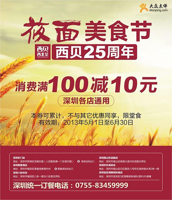 西贝西北菜优惠券[深圳西贝]:2013年5月6月凭券消费满100元减100元