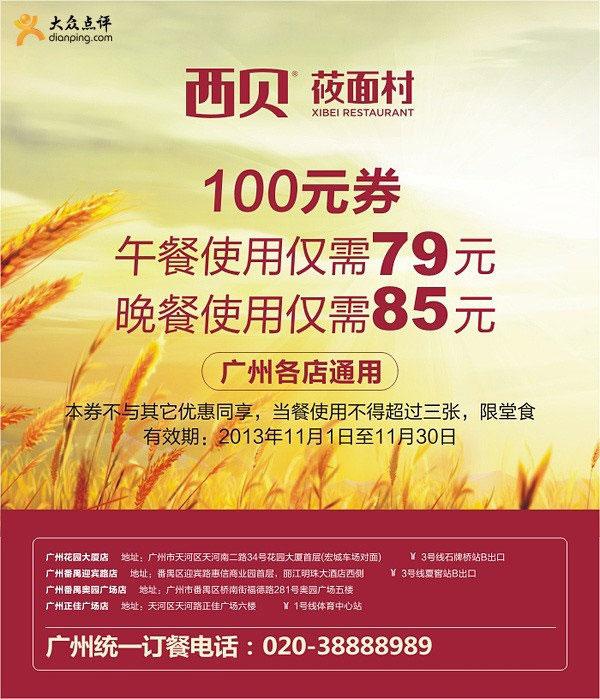 西贝优惠券:广州西贝西北菜2013年11月100元券,午餐使用仅需79元,晚餐使用仅需85元