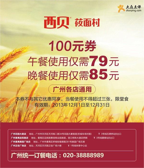 西贝优惠券:广州西贝西北菜午餐、晚餐2013年12月100元券