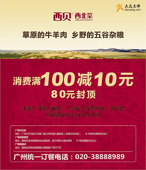西贝西北菜优惠券[广州西贝]:2013年2月凭券消费满100元减10元
