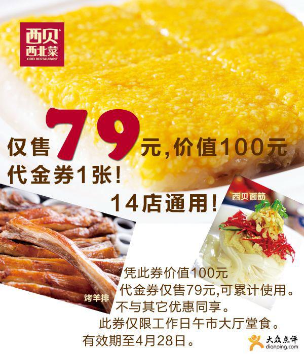 西贝优惠券[上海西贝西北菜优惠券]:2013年3月4月5月100元代金券优惠价79元