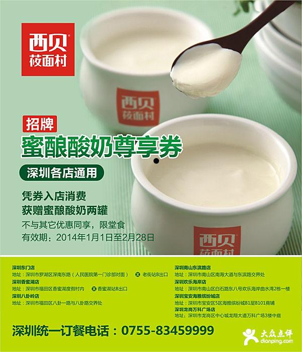 西贝莜面村优惠券:深圳西贝2014年1月2月凭券消费送蜜酿酸奶两罐