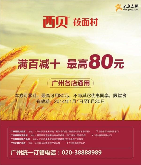 西贝优惠券:广州西贝莜面村消费满100元减10元,最高减80元