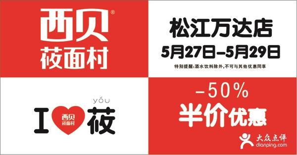 西贝莜面村优惠券:上海西贝松江万达店2014年5月半价优惠