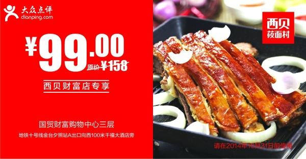 西贝莜面村优惠券:北京西贝莜面村国贸财富购物中心店指定菜品特惠价99元,原价158元