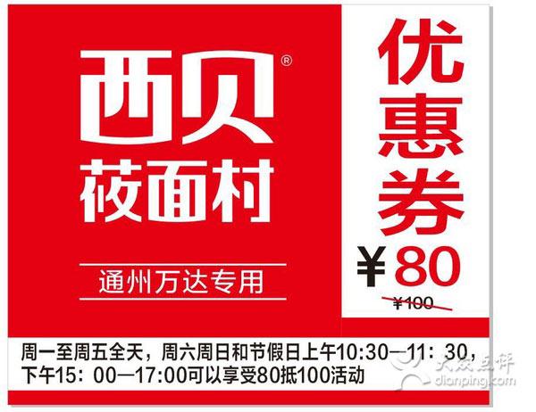 西贝莜面村优惠券,北京西贝莜面村80抵100优惠券