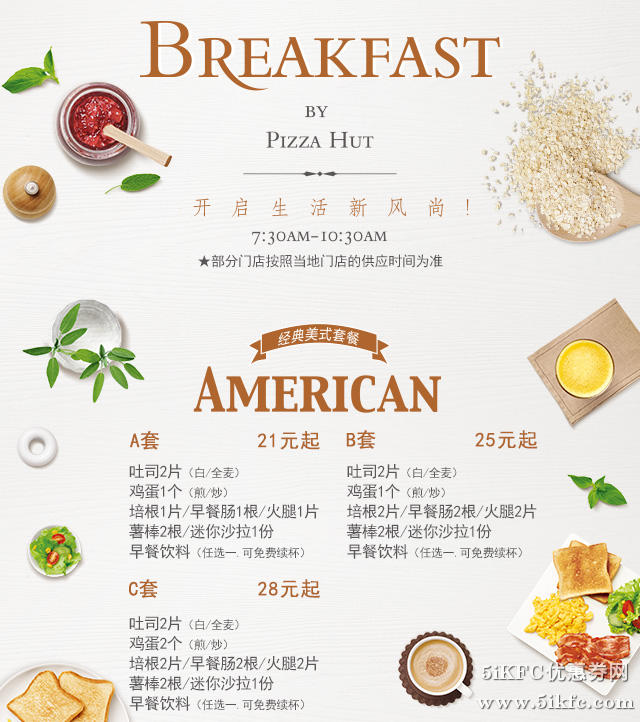 必胜客早餐,经典美式套餐菜单