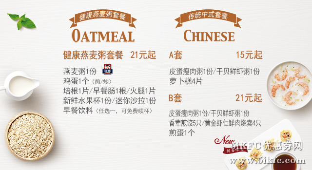 必胜客早餐健康燕麦粥套餐、传统中式套餐菜单