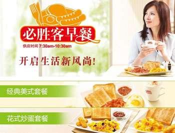 必胜客早餐菜单
