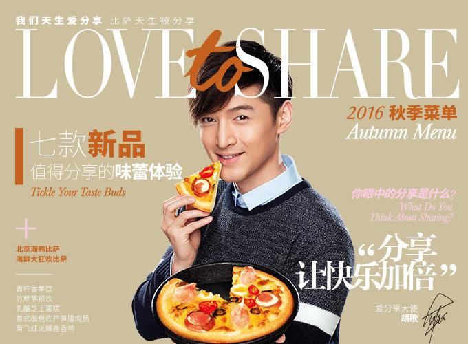 必胜客2016秋季新菜单,尽享海鲜大狂欢比萨