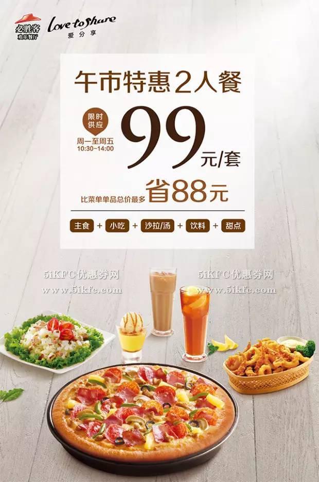 必胜客山西甘肃午市特惠套餐,99元5道美食