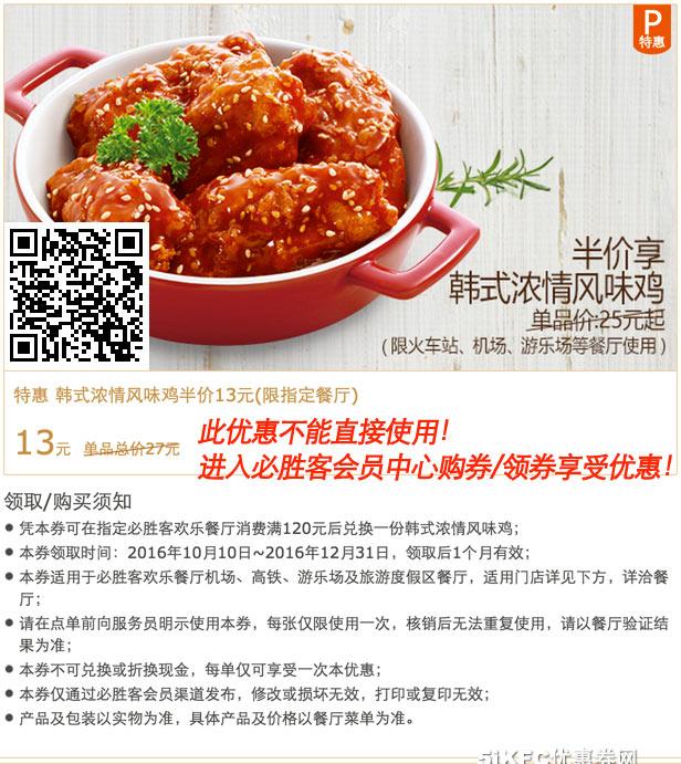 必胜客特惠 韩式浓情风味鸡半价13元