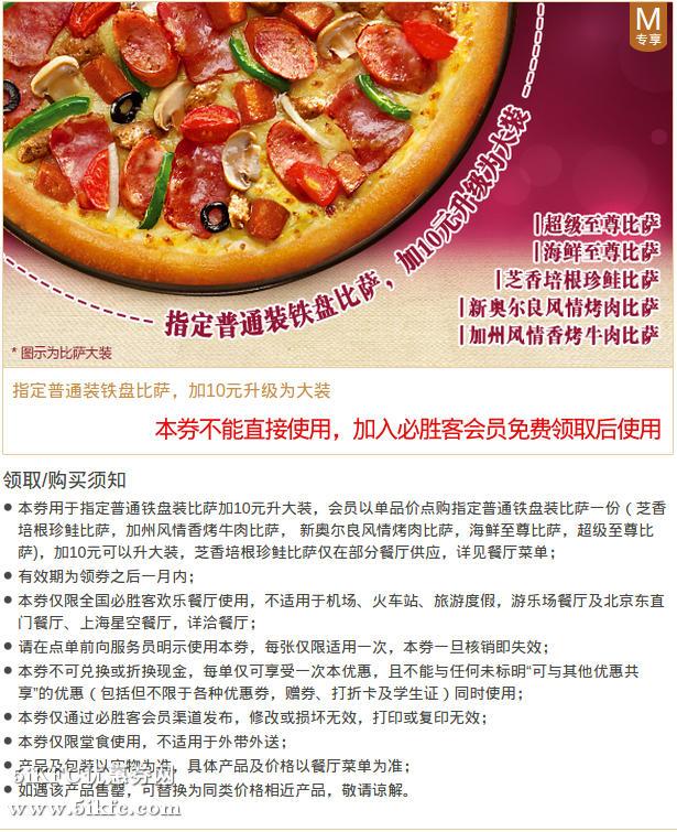 必胜客会员优惠券免费领,指定比萨+10元升级为大装