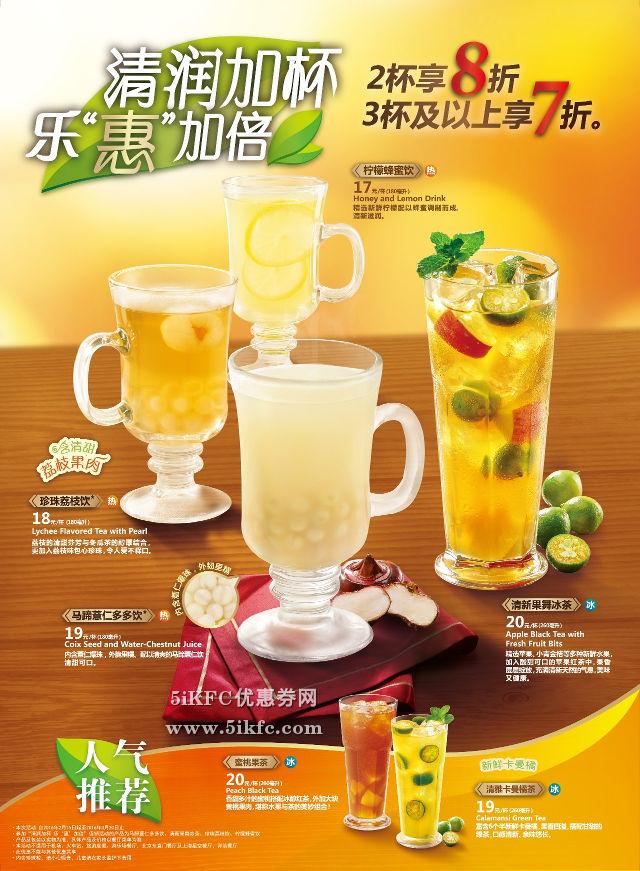 必胜客清润茶饮2杯享8折,3杯及以上享7折优惠