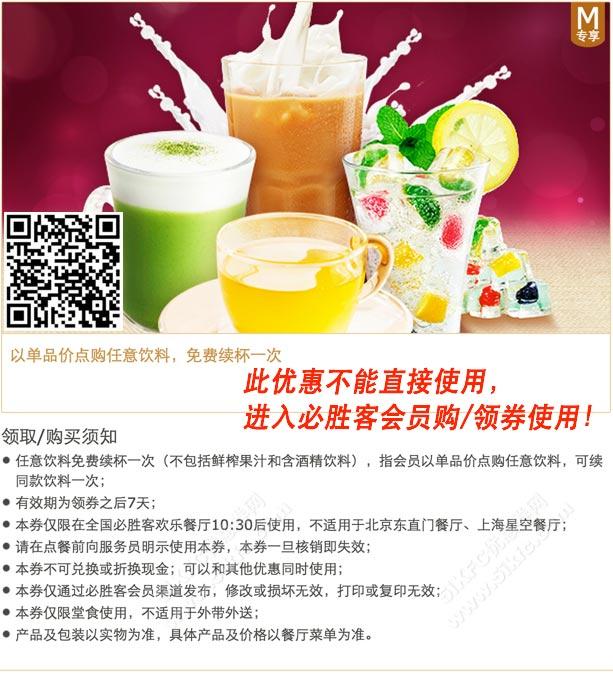 必胜客会员专享任意饮料免费续杯一次优惠券免费领取