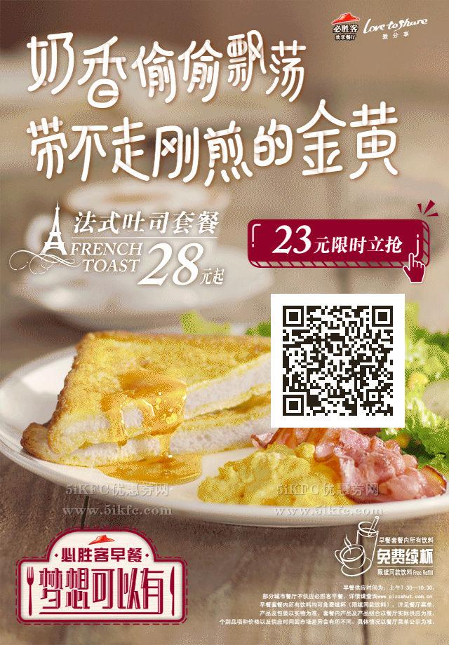必胜客早餐法式吐司套餐优惠价23元享