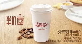必胜客半价咖啡活动