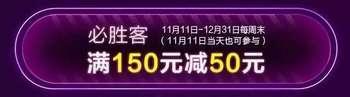 必胜客使用京东白条闪付消费满150元立减50元