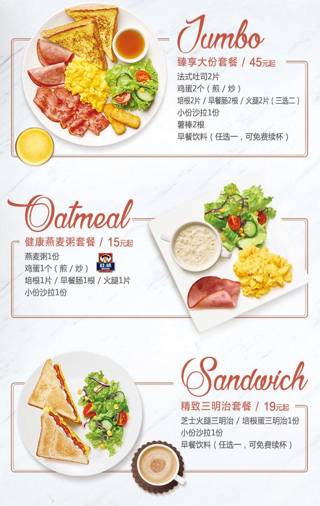 必胜客早餐花式炒蛋套餐、西式蛋卷套餐、精致三明治套餐菜单