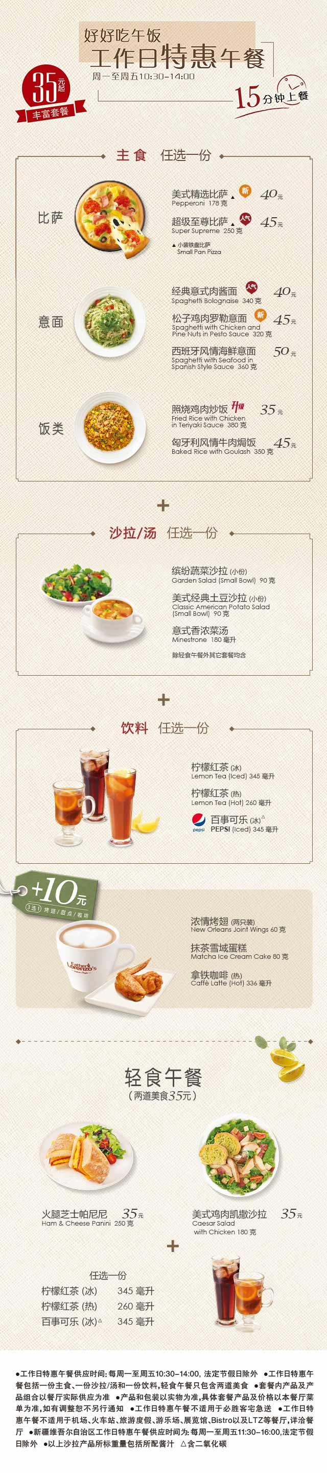 必胜客工作日特惠午餐菜单