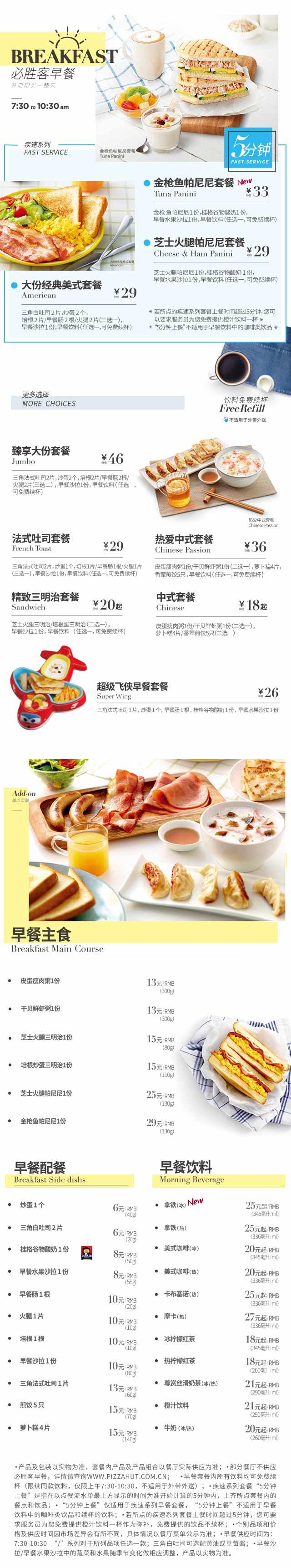 必胜客早餐菜单及供应时间