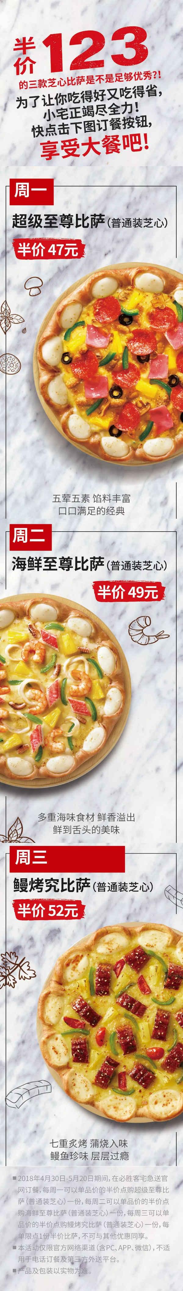 必胜客宅急送【半价123】,三款芝心比萨半价优惠
