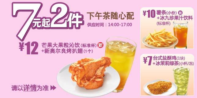 东方既白下午茶优惠