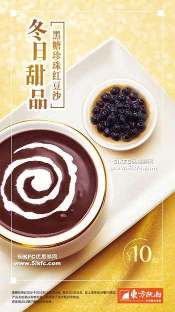 东方既白冬日甜品黑糖珍珠红豆沙 10元起