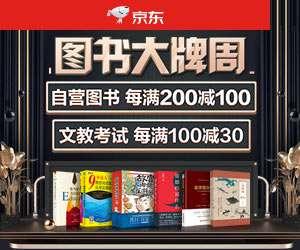 京东图书满200减100、满100减30
