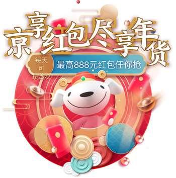 京东2020新年红包,每天3次最高888元