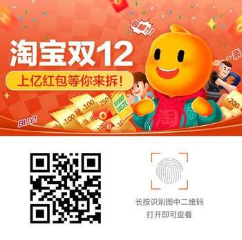2019淘宝双12超级红包,最高1212元