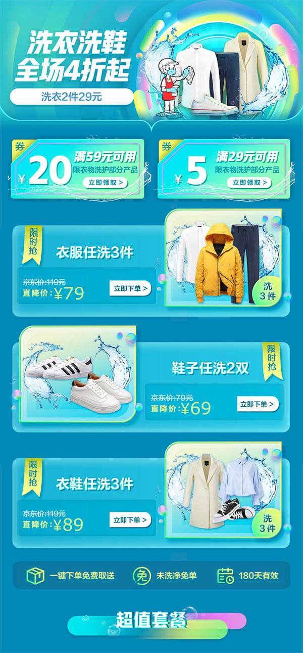 京东洗衣洗鞋全场4折起,满29减5 满59减20优惠券