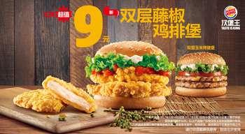 汉堡王9元超值汉堡,双层藤椒鸡排堡、双层玉米烤猪堡