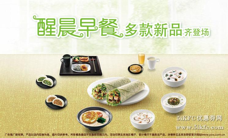北京吉野家醒晨早餐,多款新品齐登场