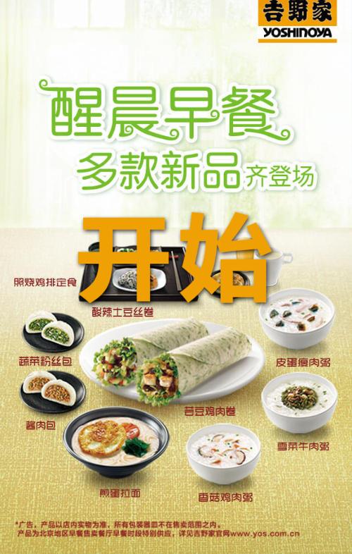 吉野家早餐免费摇出来,多款北京吉野家早餐优惠券齐登场