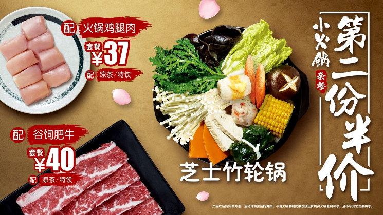 吉野家超值鲜肉小火锅,第二份半价