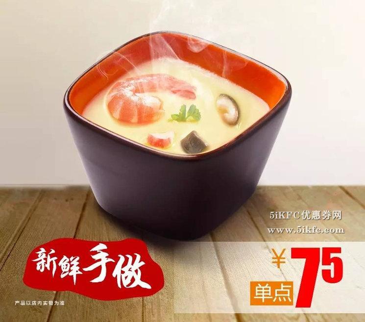 吉野家新鲜手做茶碗蒸 单品价7.5元